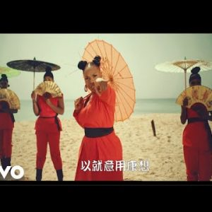 [Video] Yemi Alade – Oga